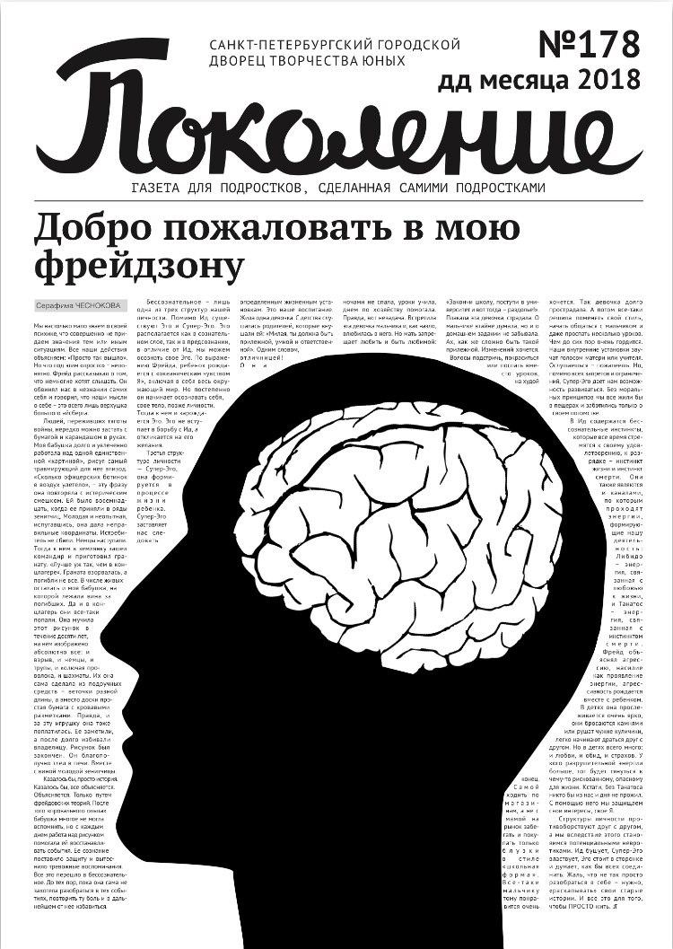 Выпуск газеты «Поколение» №178 — Психология