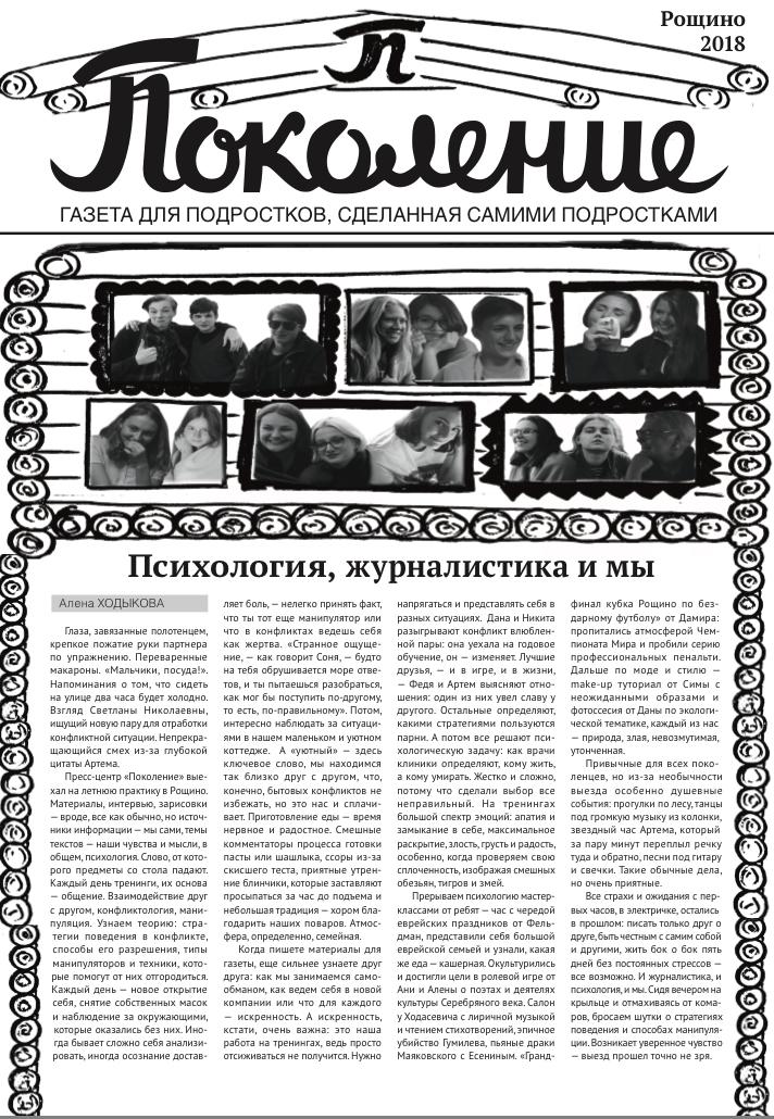 Выпуск газеты «Поколение» — Рощино 2018