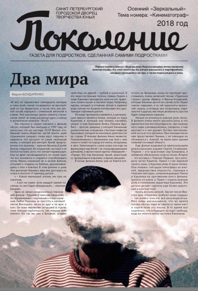 Выпуск газеты «Кинематограф». Осенний «Зеркальный» 2018.