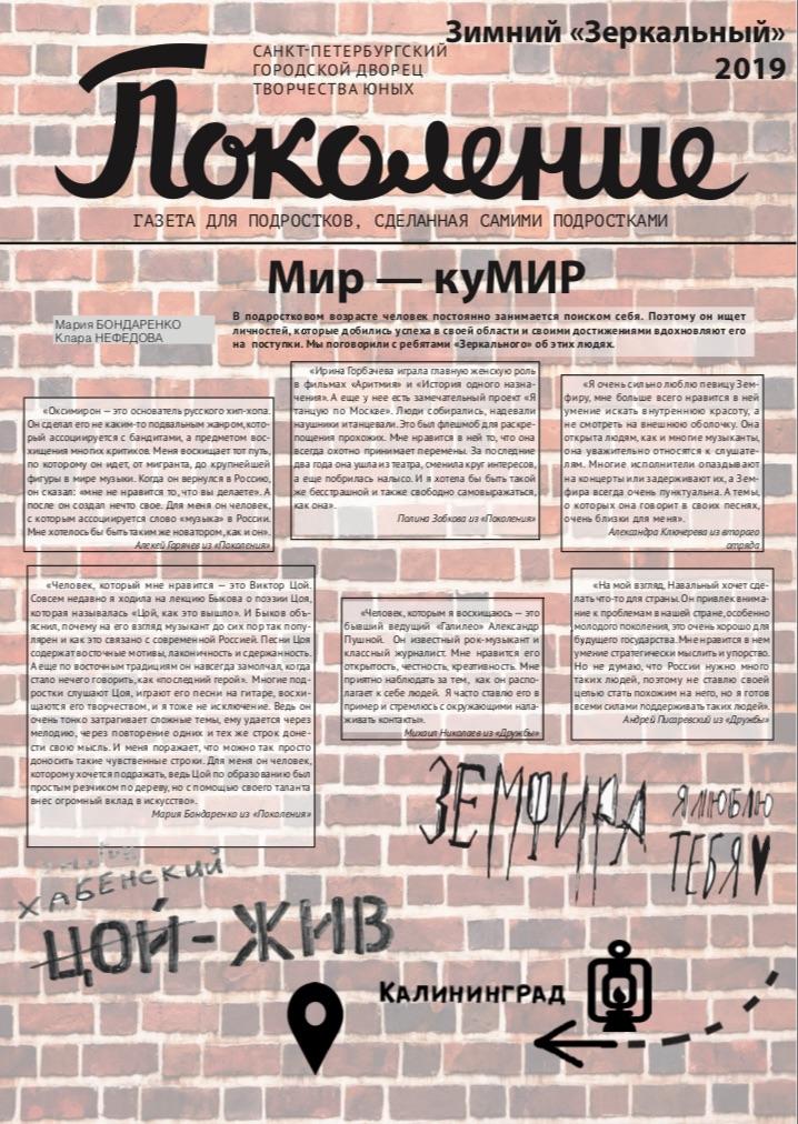 Газета №1 — «Россия», Зимний «Зеркальный»