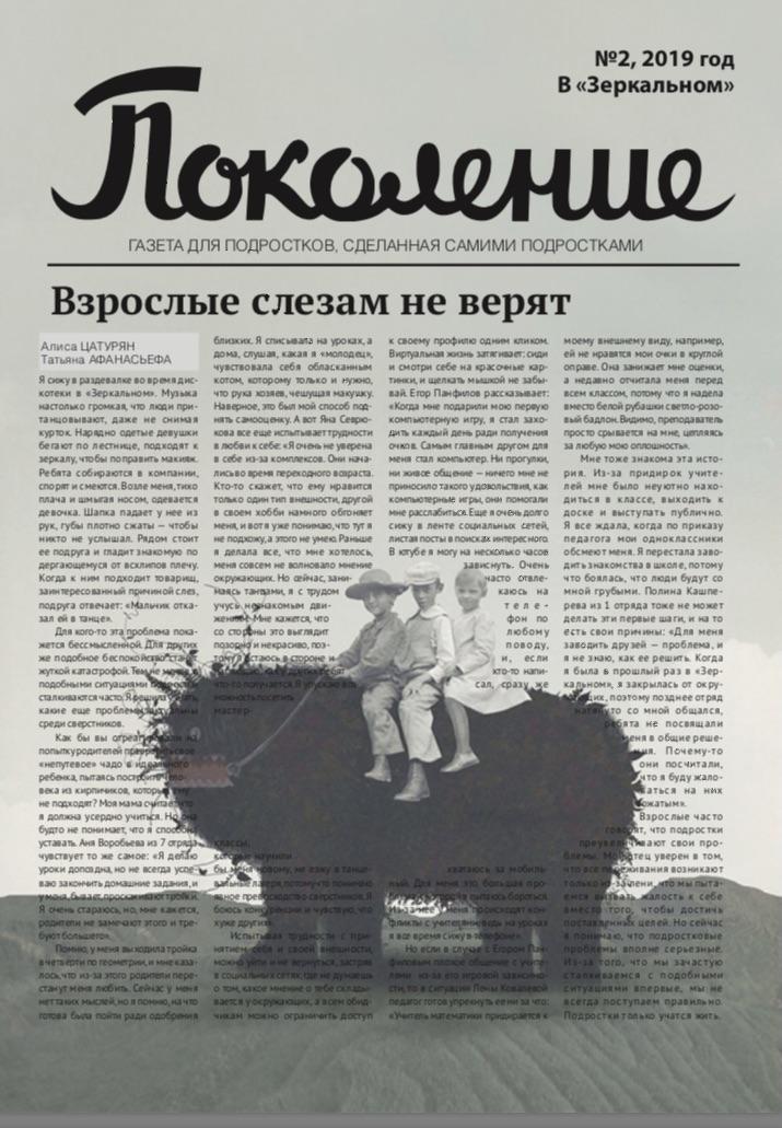 Газета №2 — «Проблемы подростков», Зимний «Зеркальный»